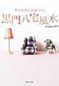 Book_hattaku