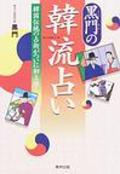 Shinkan_2